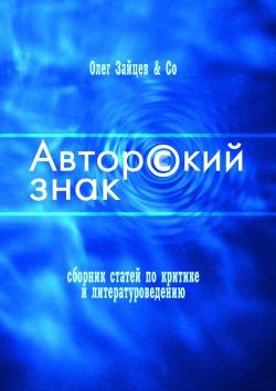 Зайцев О.Н. Авторский знак